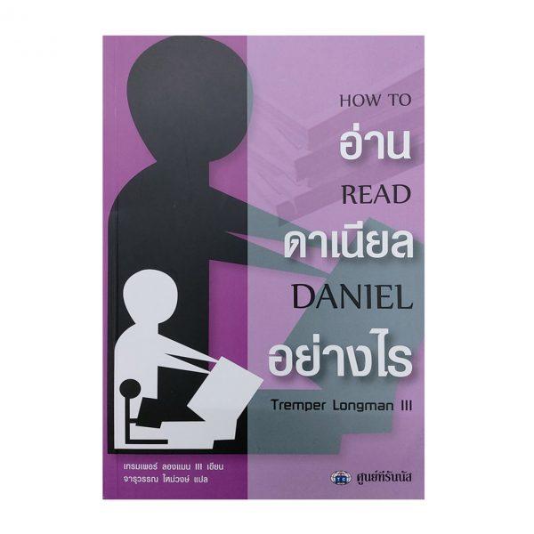 อ่านดาเนียลอย่างไร
