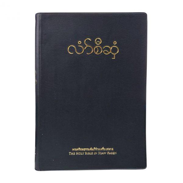 พระคัมภีร์ภาษากระเหรี่ยงสะกอ