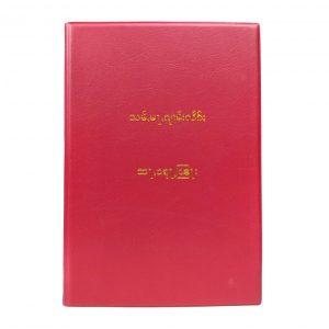 พระคัมภีร์ภาษาไทยใหญ่
