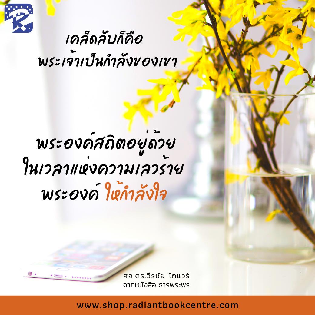 03-04-20 หน้า 57-2 (1)
